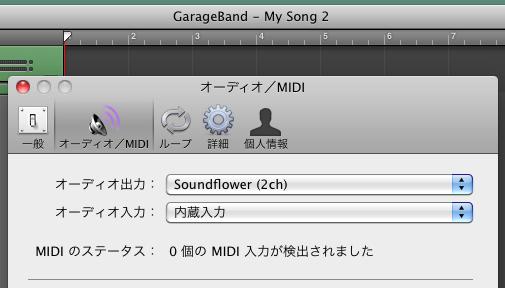 GarageBandオーディオ設定