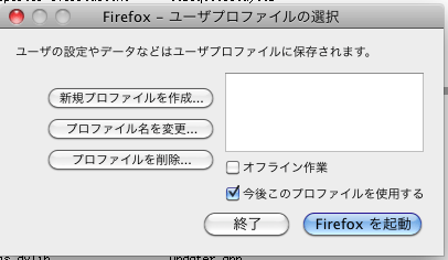 Firefox5プロファイルマネージャを起動