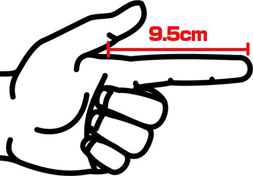 自分の手の指のこの辺が9.5cm