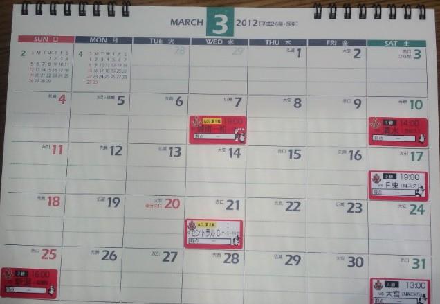 カレンダーに貼ってみた