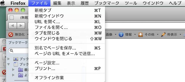 Firefoxメニュー