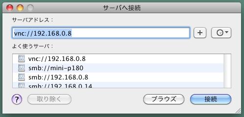vncプロトコルでアクセスします