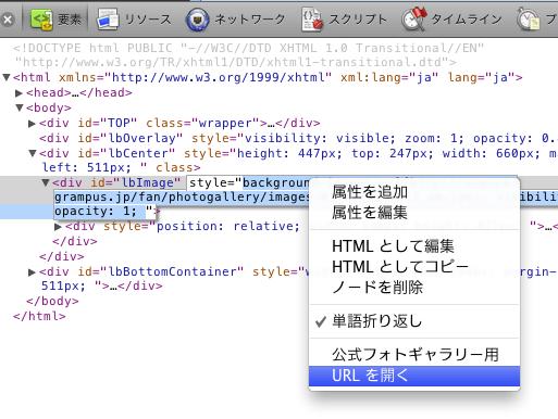 「URLを開く」をクリック