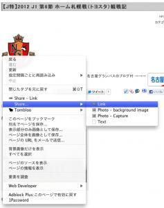 右クリックで簡単にtumblrにリンクを送れる