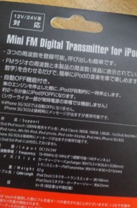 Brighton Mini FM Digital Transmitter for iPod ブラック BI-MI5FM/BK
