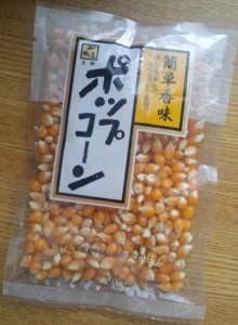 ポップコーン豆