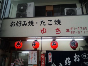 長田のお好み焼き屋「ゆき」