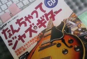なんちゃってジャズギター