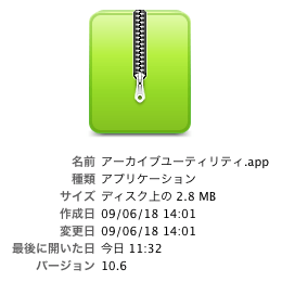 アーカイブユーティ.app