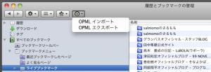 OPMLエクスポート