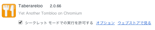 Chrome ウェブストア - Taberareloo