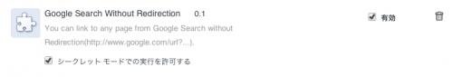 Googleリダイレクトを無くすChrome拡張