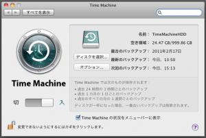 TimeMachine環境設定