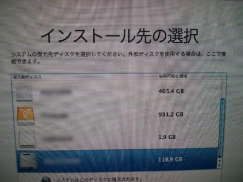 SSDをインストール先に指定します