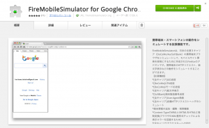 FireMobileSimulator for Google Chrome