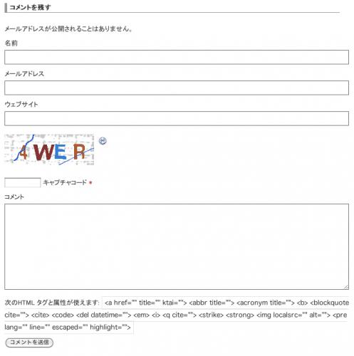 CAPTCHA欄が表示された