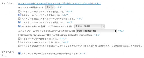 SI CAPTCHA Anti-Spam設定