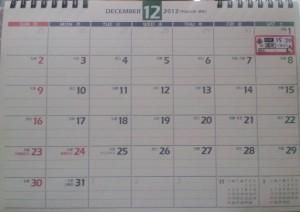 使いやすいカレンダー