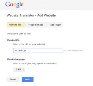 Googleの翻訳バーを自分のサイトに付ける