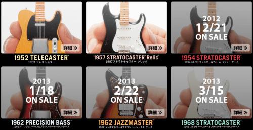 FENDER公認のギターフィギュアが発売