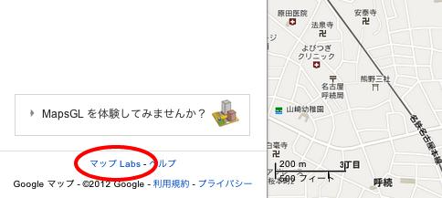 「マップ Labs」をクリック