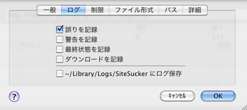 SiteSuckerの設定