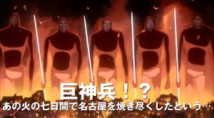 名古屋巨神兵