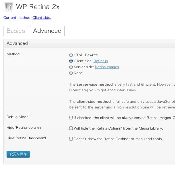 WP Retina 2Xの設定02
