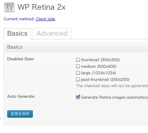 WP Retina 2Xの設定01