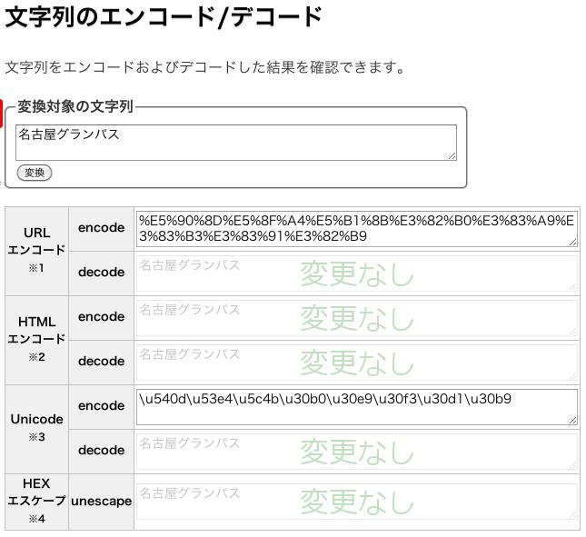 エンコード/デコード ツール