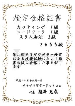 SS_2013-06-03_09-06-06