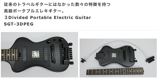 3Divided Portable Electric Guitar