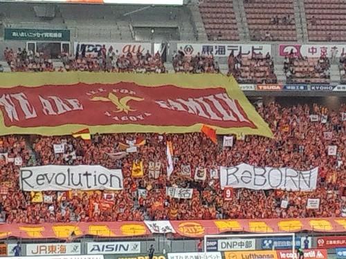革命と再生
