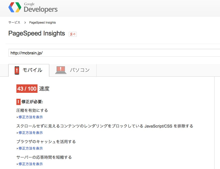 PageSpeed Insights実行結果