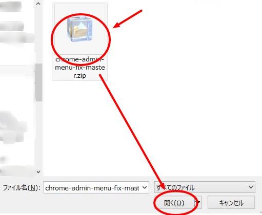 (4)ファイルを選択(Windows)