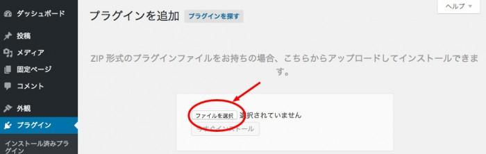 (3)ファイルを選択を押下