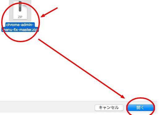 (4)ファイルを選択(Mac)