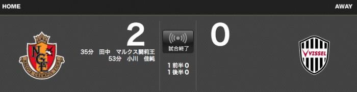 2015/09/26 J1-2nd-12節 ホーム神戸戦