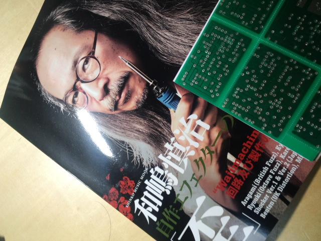 和嶋慎治 自作エフェクターの書 「歪」買いました
