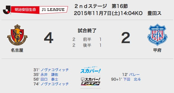 2015/11/07 J1-2nd-16節 ホーム甲府戦