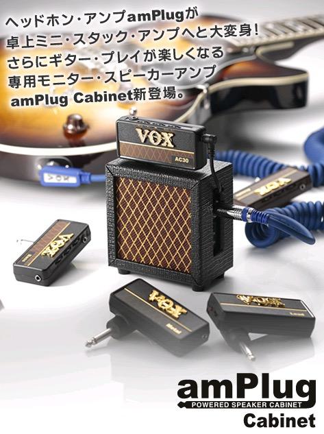 VOX amPlugキャビネット