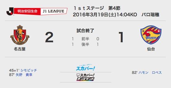 2016/03/19 J1-1stステージ-4節 ホーム仙台戦
