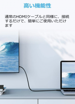Anker USB-C to HDMI ケーブル