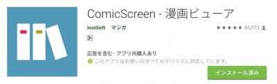ComicScreen - 漫画ビューア