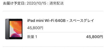 iPad mini(第5世代)を購入