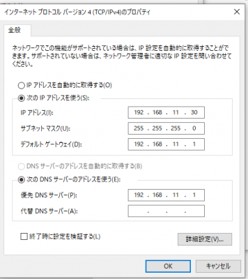 IPを固定する