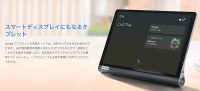 Lenovo Yoga Smart Tab 64GBモデル購入
