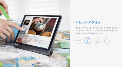 Lenovo Yoga Smart Tab 64GBモデル購入
