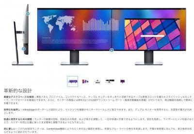 Dell UltraSharp 27インチモニター - U2721DE購入