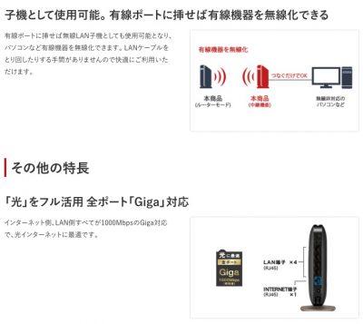 無線LAN親機 バッファロー WSR-2533DHP3